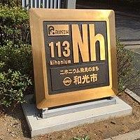 200px-Nihonium_(Atomic_number_113)_plate.jpg