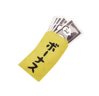 公務員「今年も30兆円赤字か…」←ボーナス年2回、60万ずつってさぁ…