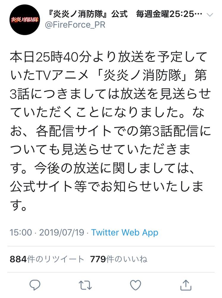 【速報】アニメ「炎炎ノ消防隊」、放送見送りが決定……