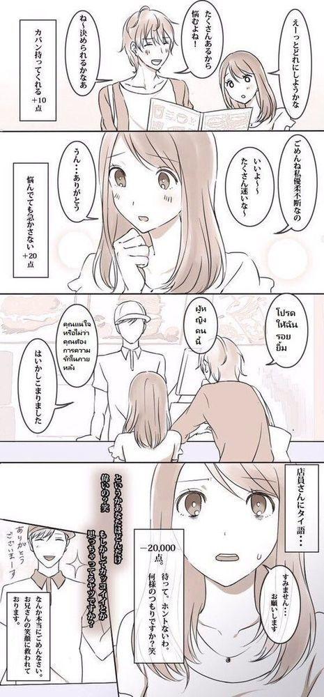 近くで見るとキツイ顔…『チカムリ男子』が急増!!!!