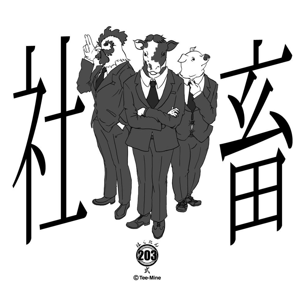 aboutsyachiku6.jpg