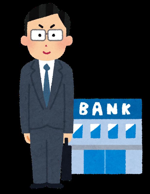 【衝撃】『地方公務員』と『地方銀行員』のスペックを比較してみた結果がこちらwwwwxwww