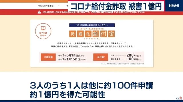 【悲報】持続化給付金、1人で100回申請すれば1億円貰える意味分からんシステムだったことが判明wwwww